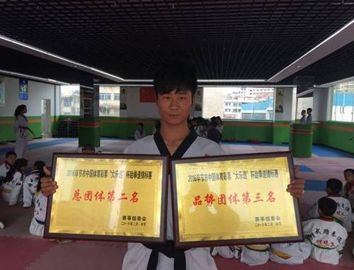 跆拳道集体荣誉