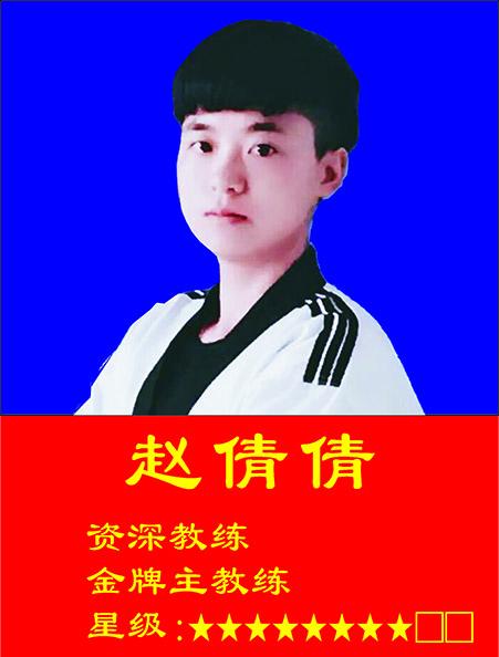 平坝赵倩倩