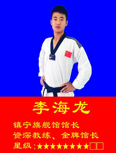 平坝李海龙