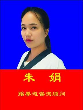 西秀区朱娟