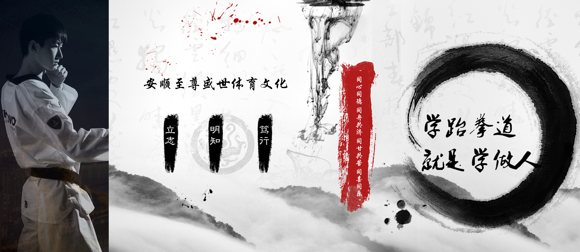 安顺跆拳道
